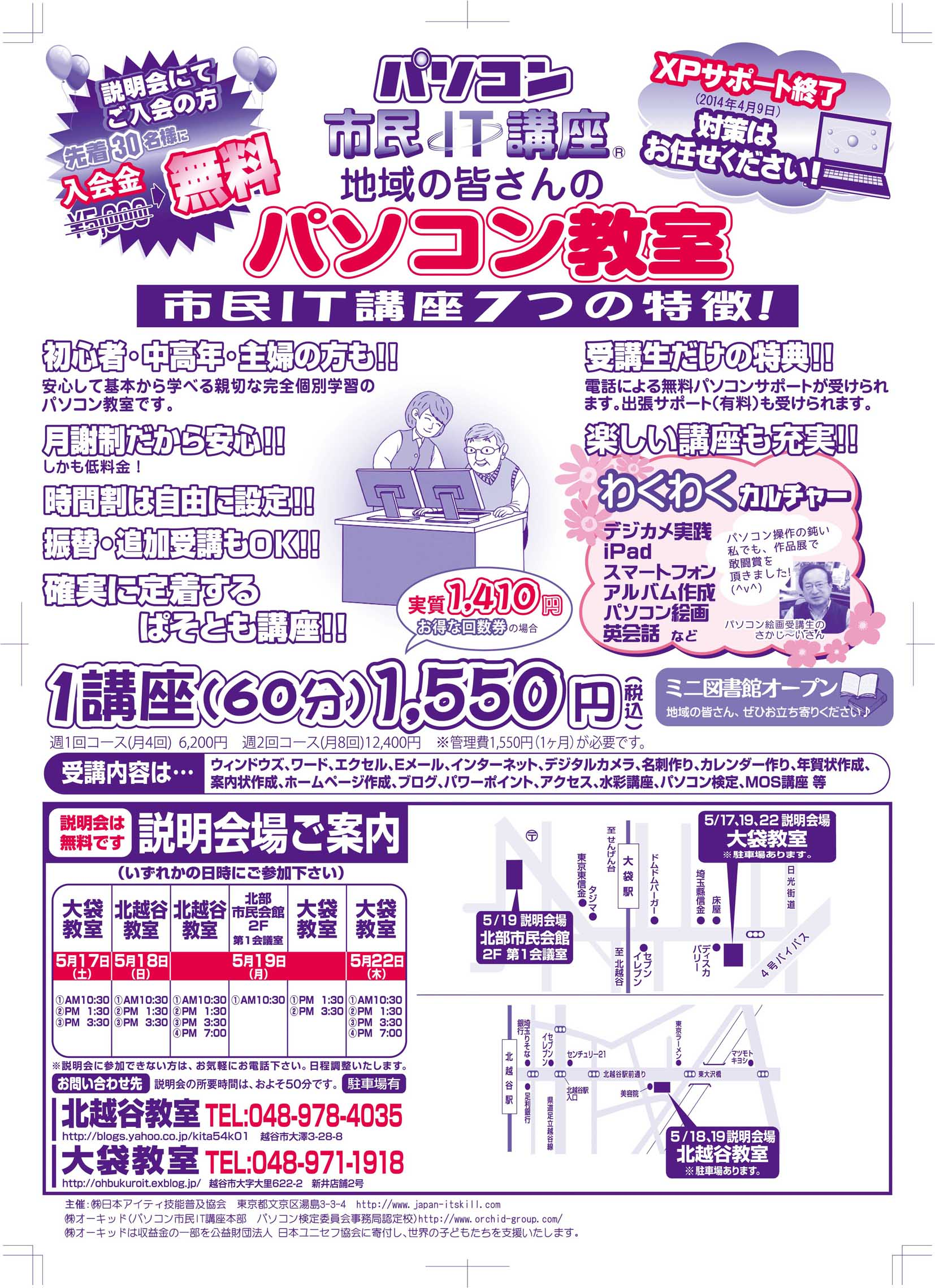 140517kitakoshi_ohbukuro.jpg