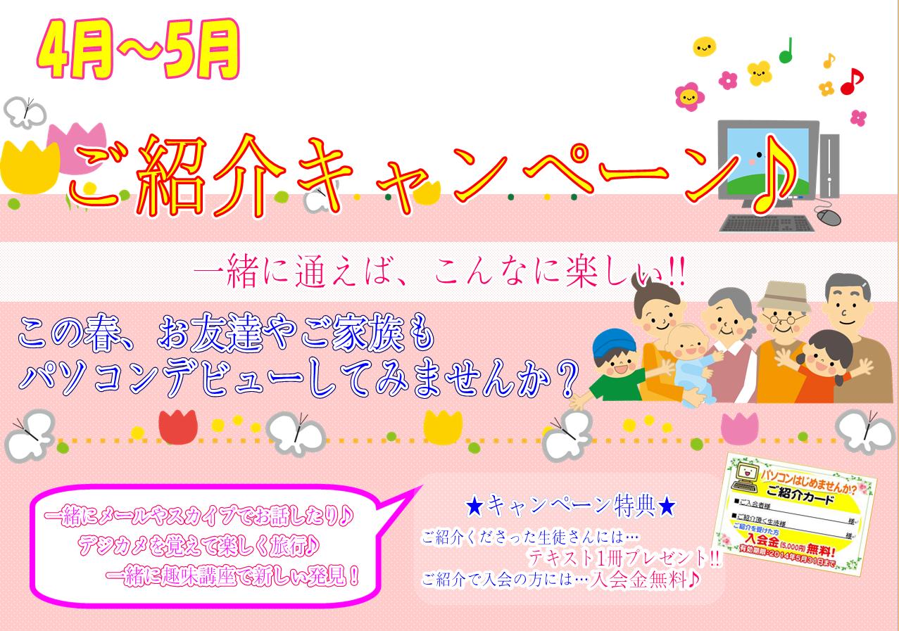 4,5月紹介