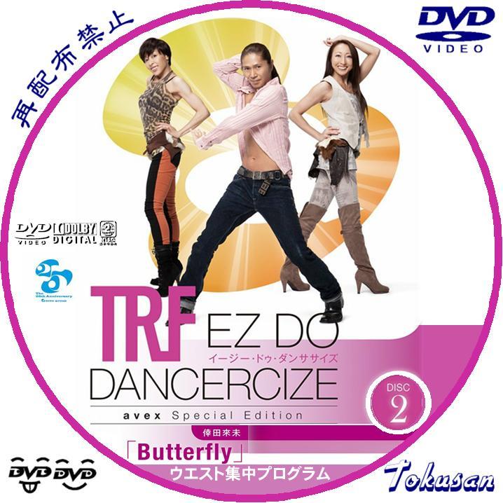 TRF EZ DO DANCERCIZE-SPE02~Butterfly