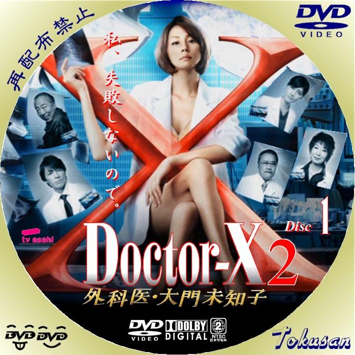 ドクターX2-01