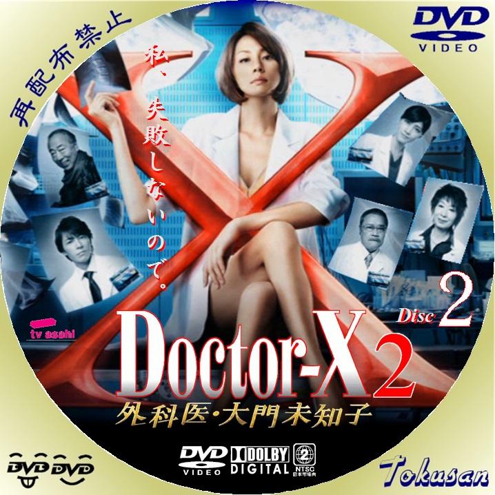 ドクターX2-02