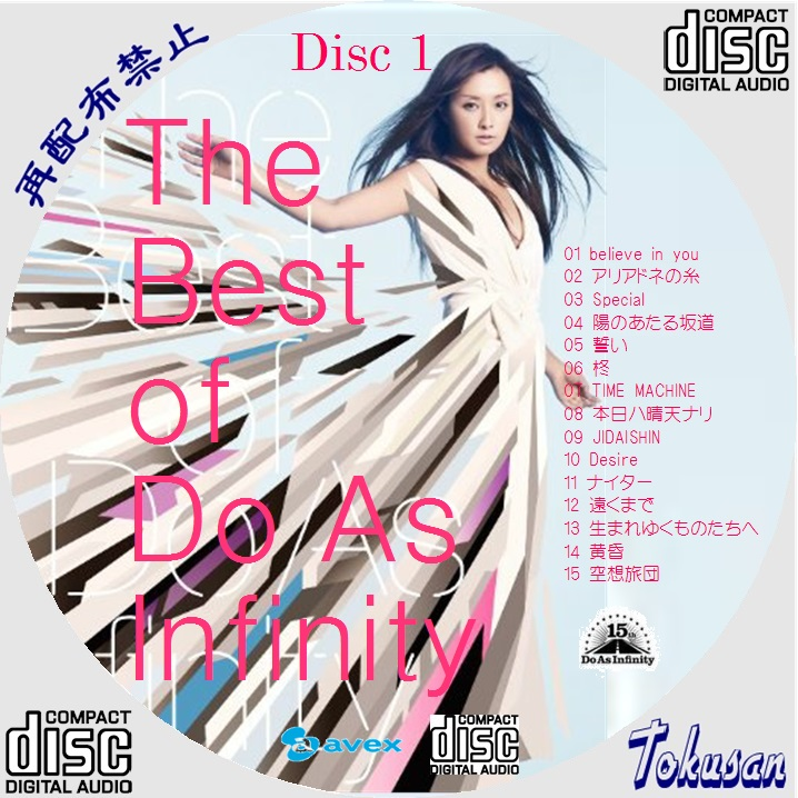 The Best of Do As Infinity-01