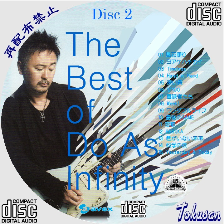 The Best of Do As Infinity-02