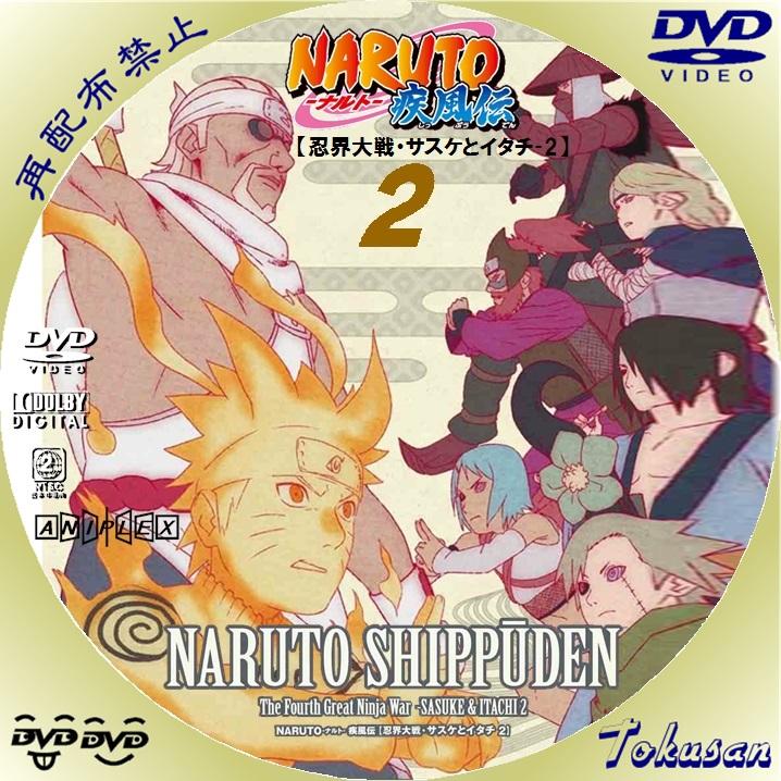 NARUTO-ナルト-疾風伝~忍界大戦・サスケとイタチ02