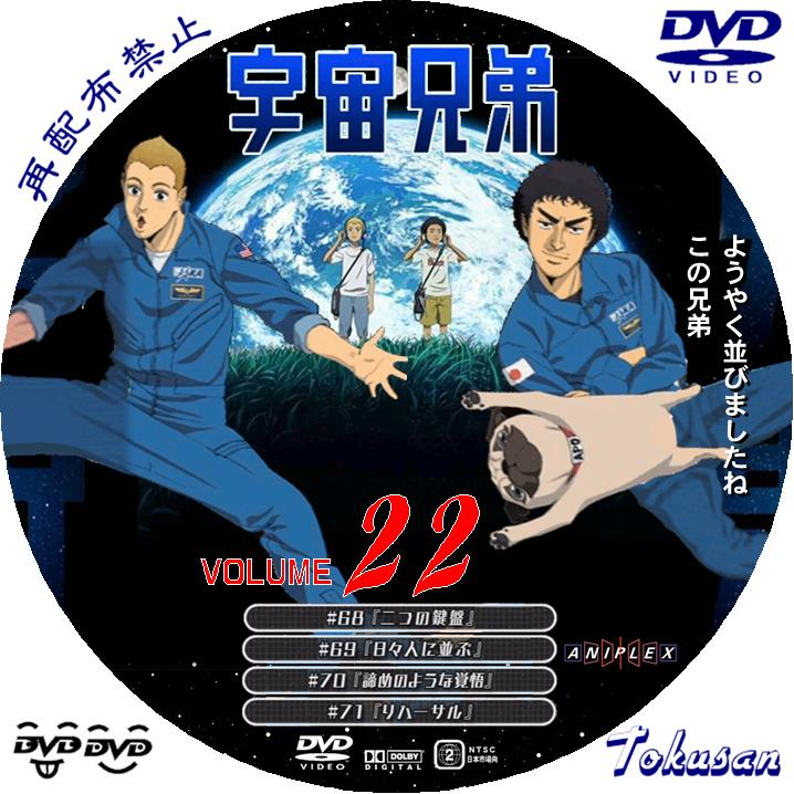 宇宙兄弟22