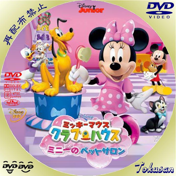 ミッキーマウスクラブハウス~ミニーのペットサロン