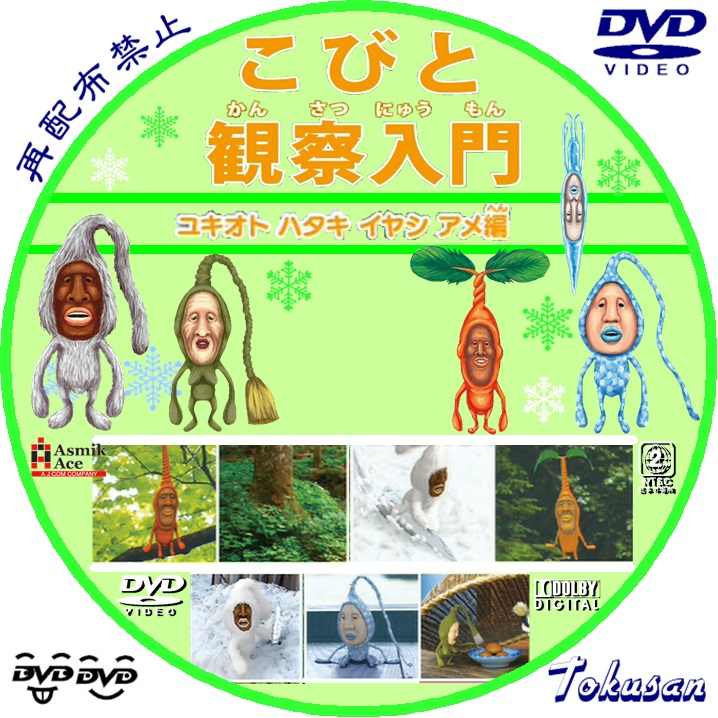 こびと観察入門~ユキオト・ハタキ・イヤシ・アメ編