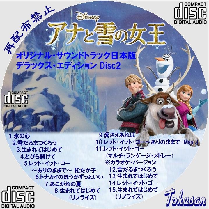 アナと雪の女王-デラックス・エディション disc2A