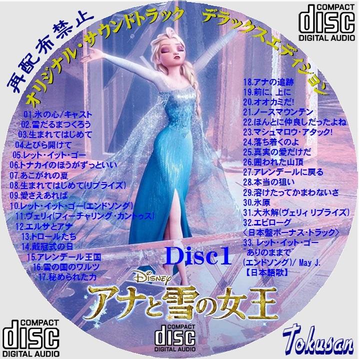 アナと雪の女王-デラックス・エディションdisc1
