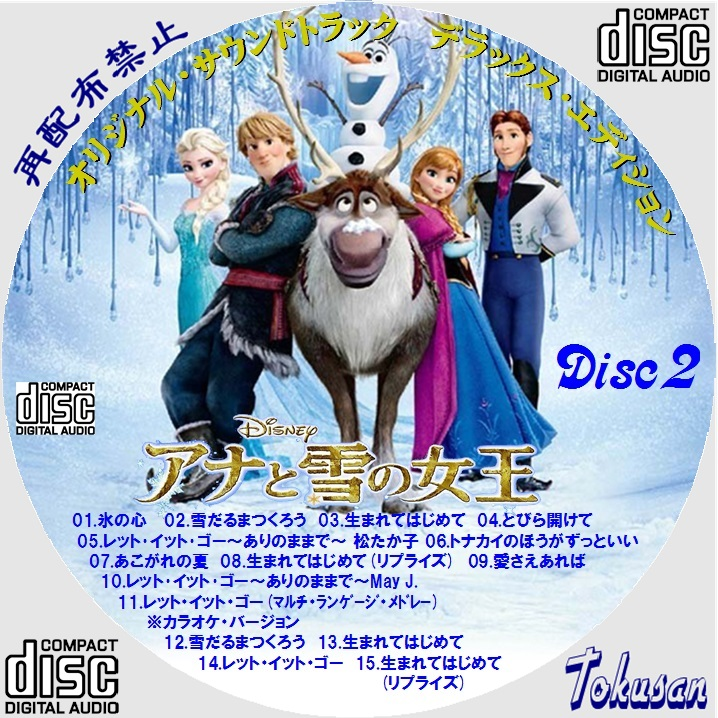 アナと雪の女王-デラックス・エディション disc2B