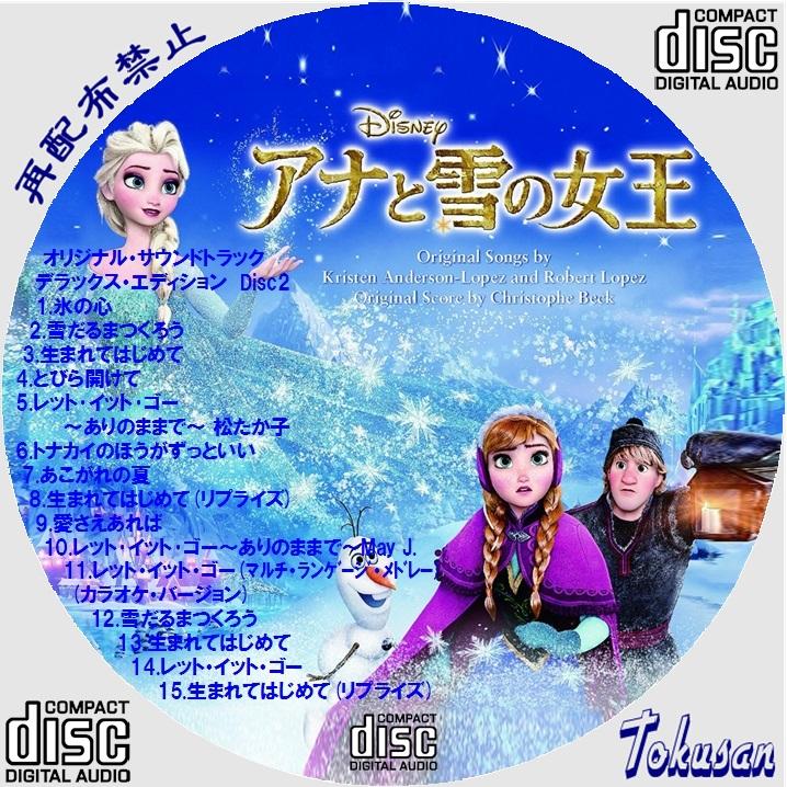 アナと雪の女王-デラックス・エディションdisc2