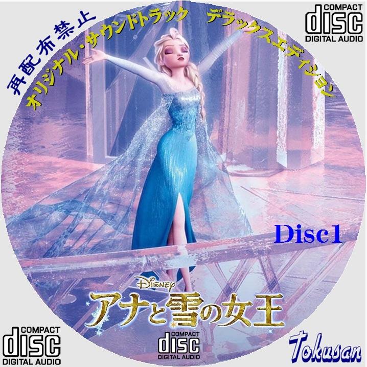 アナと雪の女王-デラックス・エディション-disc1