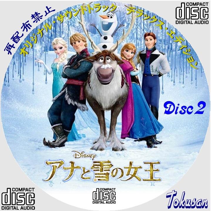アナと雪の女王-デラックス・エディション-disc2B