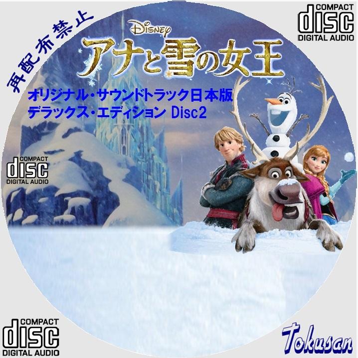 アナと雪の女王-デラックス・エディション-disc2A