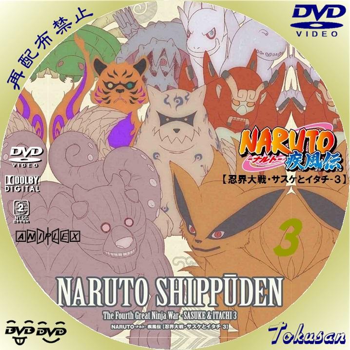 NARUTO-ナルト-疾風伝・忍界大戦~サスケとイタチ03