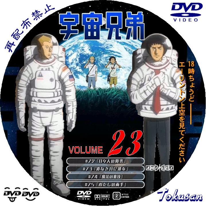 宇宙兄弟23