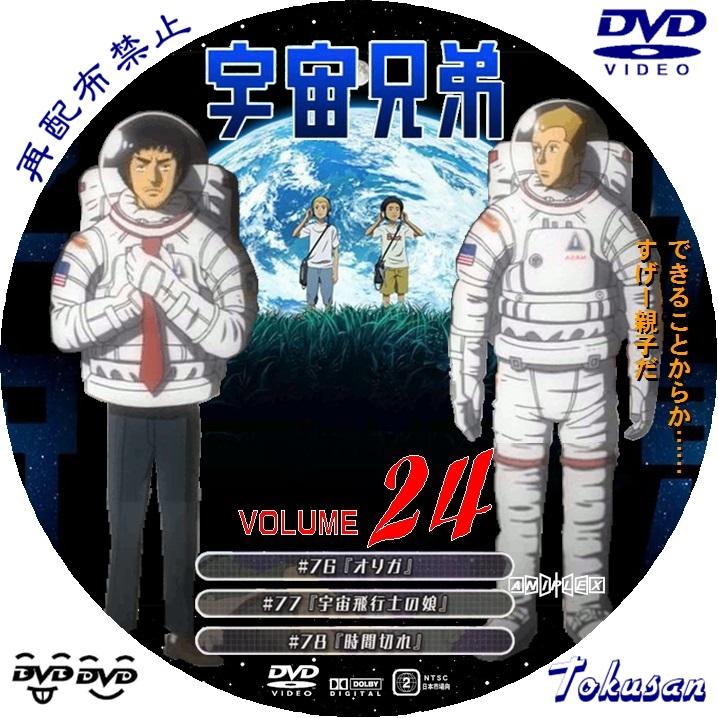 アニメ宇宙兄弟24