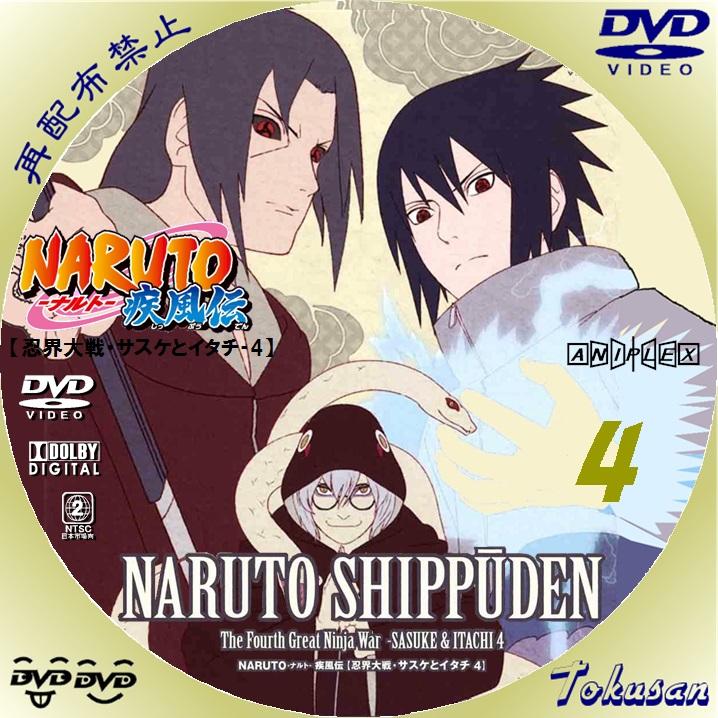 NARUTO-ナルト-疾風伝 忍界大戦~サスケとイタチ-04