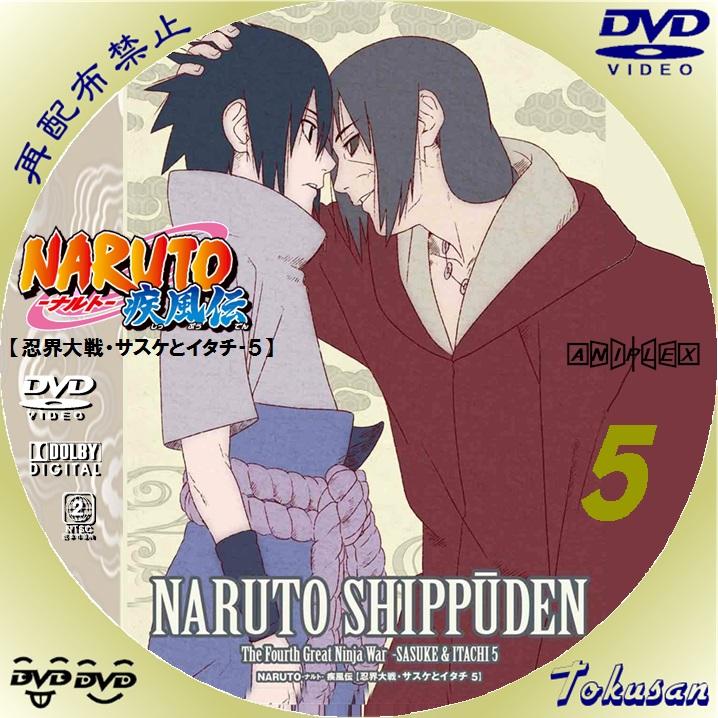 NARUTO-ナルト-疾風伝 忍界大戦~サスケとイタチ-05
