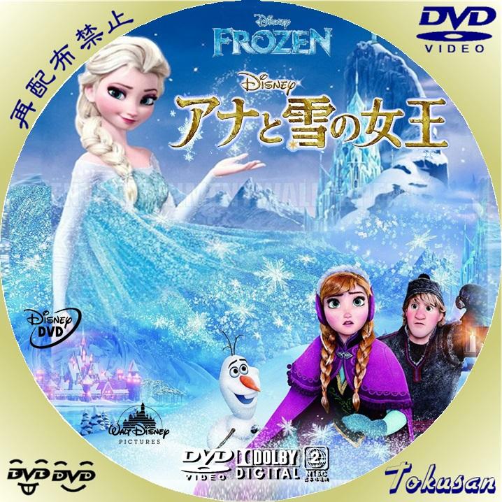 アナと雪の女王A