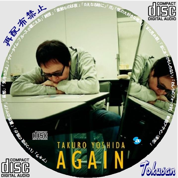 吉田拓郎_AGAIN-