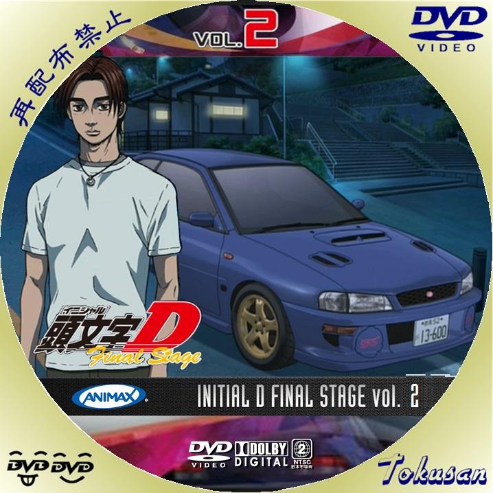 頭文字イニシャルD Final 02