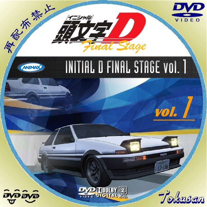 頭文字イニシャルD Final Stage Vol.1のレーベル作ってみました。