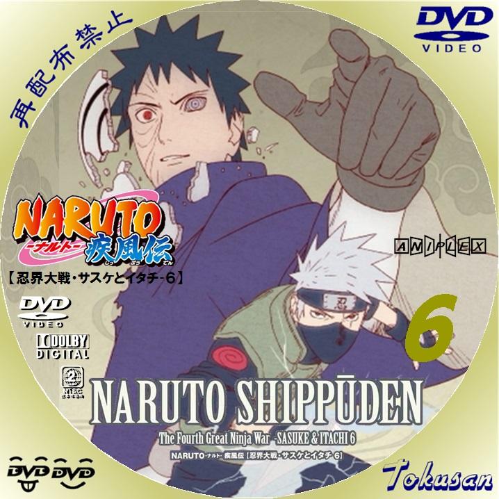 NARUTO-ナルト-疾風伝 忍界大戦~サスケとイタチ編-06