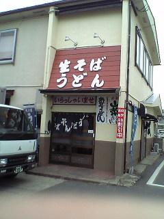 酒田駅の蕎麦屋