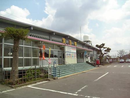余目駅_20080425