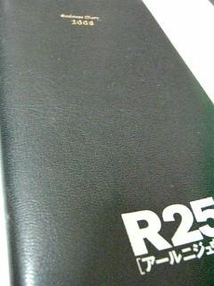 R25_能率手帳