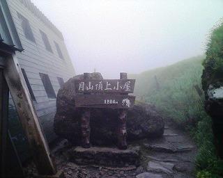 山頂付近の山小屋