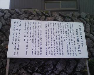 月山神社_由緒