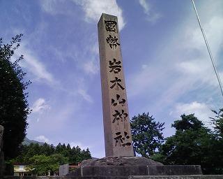 岩木山神社_1