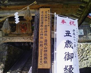 岩根沢三山神社_3