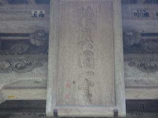 馬場都都古別神社2