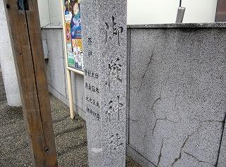 渋谷_御嶽神社_社号標