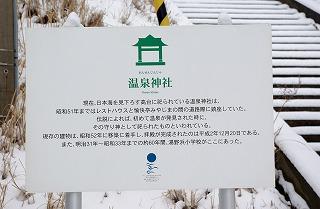 湯野浜温泉神社_3