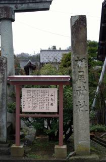 椙尾神社_2