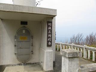20100420_17_三崎公園_三崎灯台_2