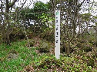 20100420_19_三崎公園_一里塚