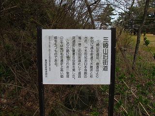 20100420_20_三崎公園_案内板