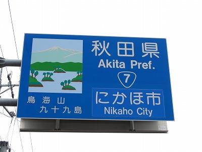 20100420_22_県境_秋田