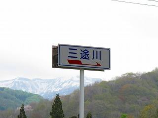 20100511_01_三途川_案内板