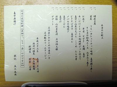 20100514_01_九兵衛旅館_メニュー