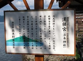20100818_田沢湖_01