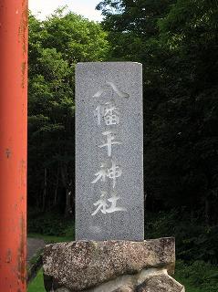 20100818_八幡平神社_02