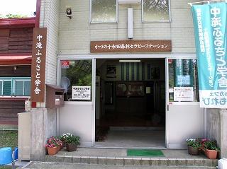 20100820_中滝小学校跡_01