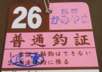20140223H26年券