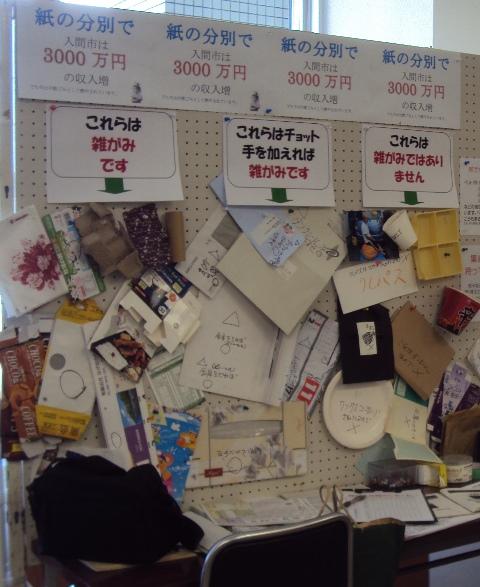 雑紙の展示